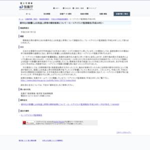 ヒートアイランド監視報告(平成24年)