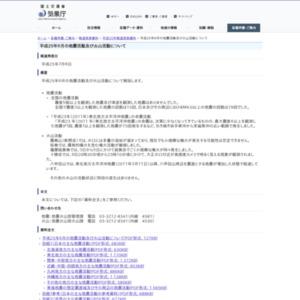 平成25年6月の地震活動及び火山活動について