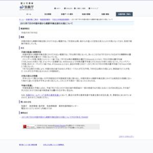 2013年7月の中国中部から朝鮮半島北部の大雨について