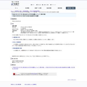 「平成23年(2011年)東北地方太平洋沖地震」について(第69報) -平成25年8月4日12時29分頃の宮城県沖の地震-