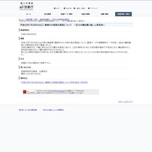 平成25年7月28日の山口・島根の大雨発生要因について ~巨大な積乱雲と強い上昇気流~