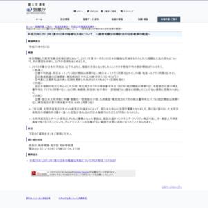 平成25年(2013年)夏の日本の極端な天候について ~異常気象分析検討会の分析結果の概要~