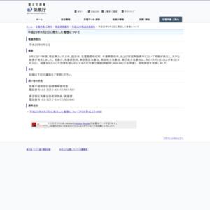 平成25年9月2日に発生した竜巻について