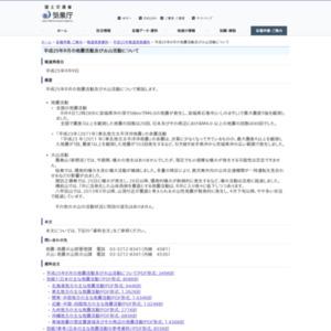 平成25年8月の地震活動及び火山活動について