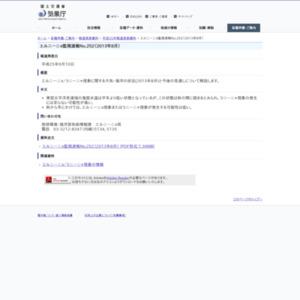 エルニーニョ監視速報No.252(2013年8月)