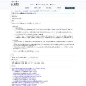 平成25年9月の地震活動及び火山活動について