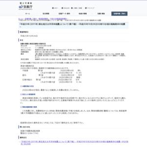 「平成23年(2011年)東北地方太平洋沖地震」について(第71報) -平成25年10月26日02時10分頃の福島県沖の地震-