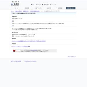 平成25年11月11日 エルニーニョ監視速報No.254