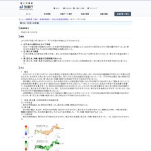 秋(2013年9~11月)の天候