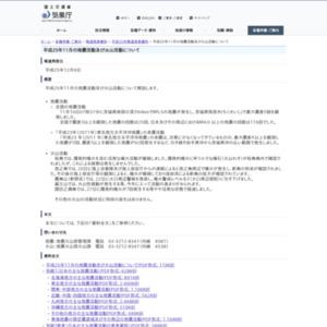 平成25年11月の地震活動及び火山活動について
