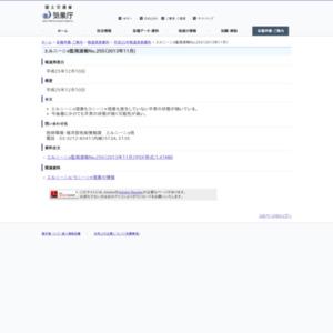 エルニーニョ監視速報No.255(2013年11月)