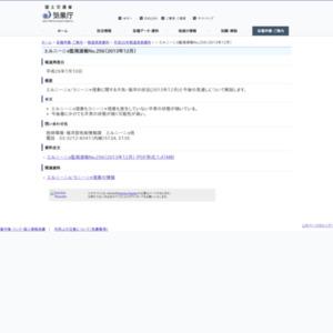 エルニーニョ監視速報No.256(2013年12月)