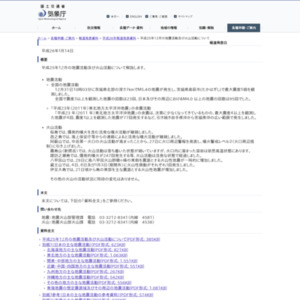 平成25年12月の地震活動及び火山活動について