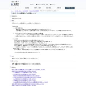 平成26年1月の地震活動及び火山活動について