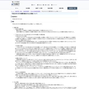平成26年2月の地震活動及び火山活動について