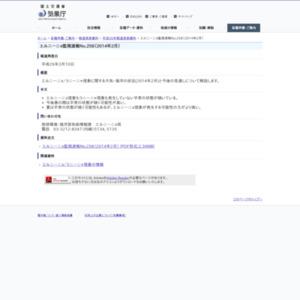 エルニーニョ監視速報No.258(2014年2月)