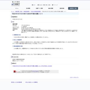平成26年3月14日02時07分頃の伊予灘の地震について