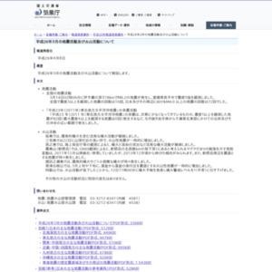 平成26年3月の地震活動及び火山活動について