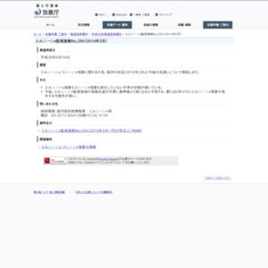 エルニーニョ監視速報No.259(2014年3月)