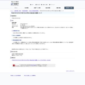 平成26年5月5日05時18分の伊豆大島近海の地震について