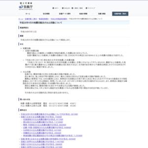 平成26年4月の地震活動及び火山活動について
