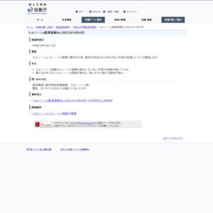 エルニーニョ監視速報No.260(2014年4月)