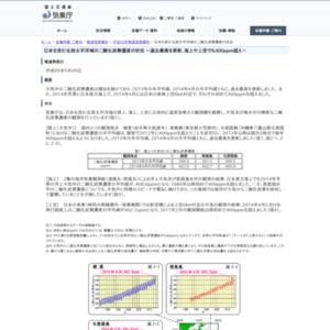 日本を含む北西太平洋域の二酸化炭素濃度の状況 ~過去最高を更新、海上や上空でも400ppm超え~