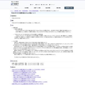 平成26年5月の地震活動及び火山活動について