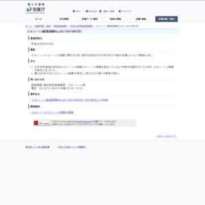 エルニーニョ監視速報No.261(2014年5月)