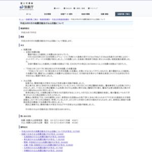 平成26年6月の地震活動及び火山活動について
