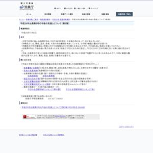 平成26年台風第8号の今後の見通しについて(第2報)