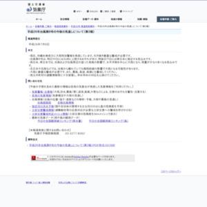 平成26年台風第8号の今後の見通しについて(第3報)