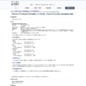 「平成23年(2011年)東北地方太平洋沖地震」について(第73報)-平成26年7月12日04時22分頃の福島県沖の地震-