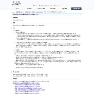 平成26年7月の地震活動及び火山活動について