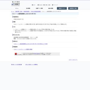 エルニーニョ監視速報No.263(2014年7月)