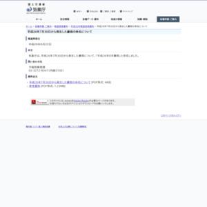 平成26年7月30日から発生した豪雨の命名について