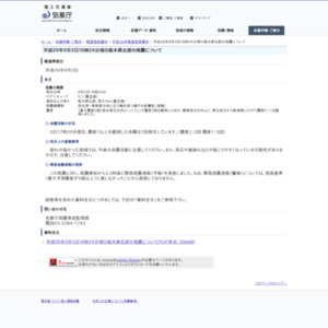 平成26年9月3日16時24分頃の栃木県北部の地震について