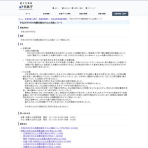 平成26年8月の地震活動及び火山活動について