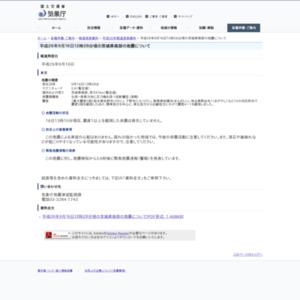 平成26年9月16日12時28分頃の茨城県南部の地震について