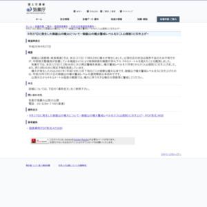 9月27日に発生した御嶽山の噴火について-御嶽山の噴火警戒レベルを3(入山規制)に引き上げ-