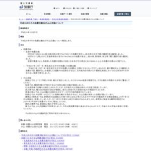 平成26年9月の地震活動及び火山活動について