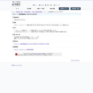 エルニーニョ監視速報No.265(2014年9月)