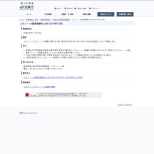 エルニーニョ監視速報No.266(2014年10月)
