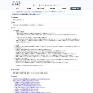 平成26年10月の地震活動及び火山活動について