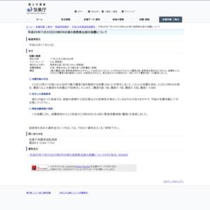 平成26年11月22日22時08分頃の長野県北部の地震について