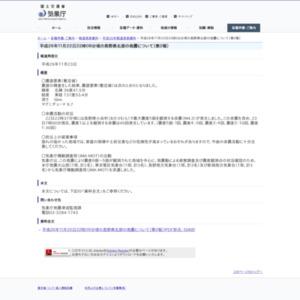 平成26年11月22日22時08分頃の長野県北部の地震について(第2報)