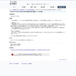 平成26年11月22日22時08分頃の長野県北部の地震について(第4報)