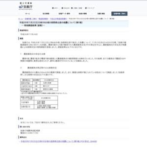 平成26年11月22日22時08分頃の長野県北部の地震について(第5報)― 現地調査結果(速報)―