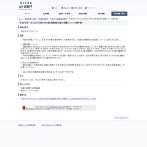 平成26年11月22日22時08分頃の長野県北部の地震について(第6報)