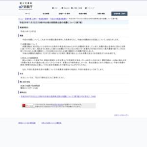 平成26年11月22日22時08分頃の長野県北部の地震について(第7報)
